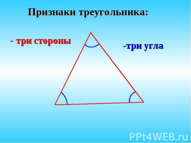 Признаки треугольника: - три стороны -три угла