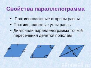 Свойства параллелограмма Противоположные стороны равныПротивоположные углы равны