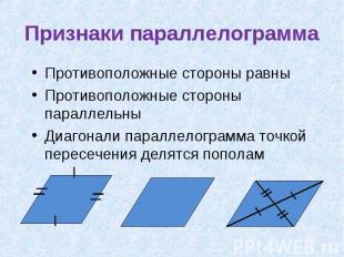 Признаки параллелограмма Противоположные стороны равныПротивоположные стороны па