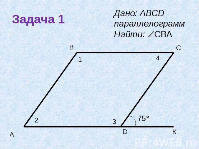 Задача 1 Дано: ABCD – параллелограмм Найти: CBА