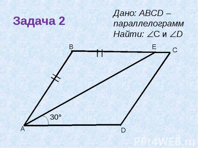 Задача 2 Дано: ABCD – параллелограмм Найти: C и D