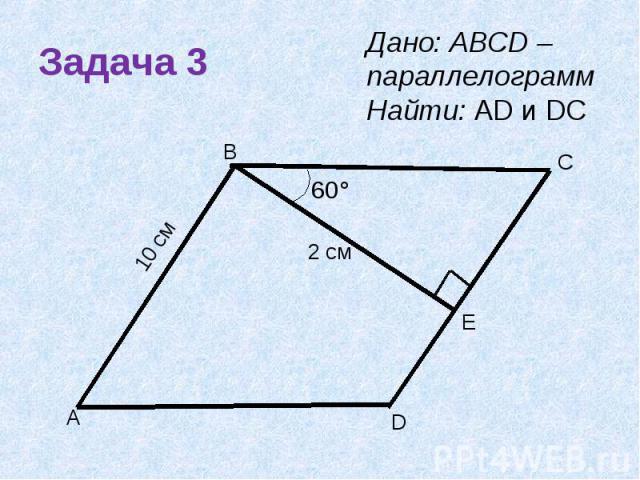 Задача 3 Дано: ABCD – параллелограмм Найти: АD и DС