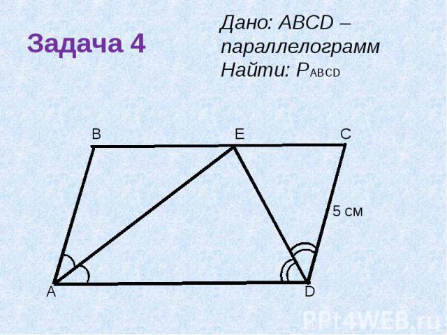 Задача 4 Дано: ABCD –параллелограмм Найти: РАВСD
