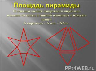 Площадь пирамидыПлощадью полной поверхности пирамидыназывается сумма площадей ос