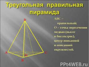 Треугольная правильная пирамида ABC – правильный;О – точка пересечения медиан (в