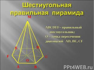 Шестиугольная правильная пирамида ABCDЕF– правильныйшестиугольник;О – точка пере