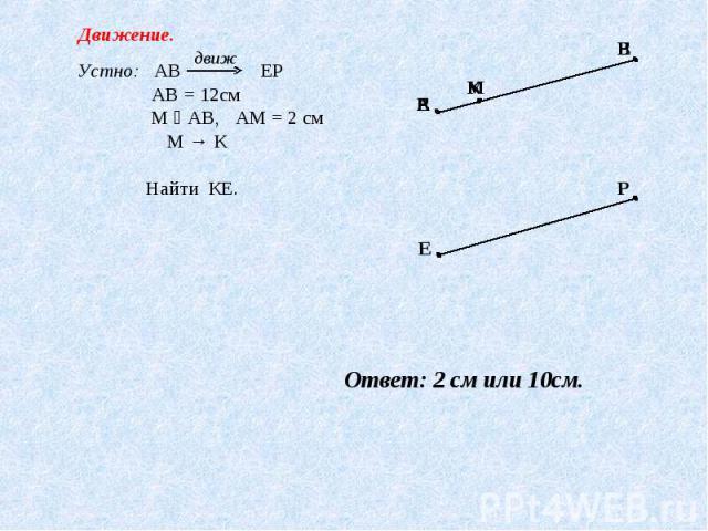 Движение. Устно: АВ ЕР АВ = 12см М ϵ АВ, АМ = 2 см М → К Найти КЕ. Ответ: 2 см или 10см.