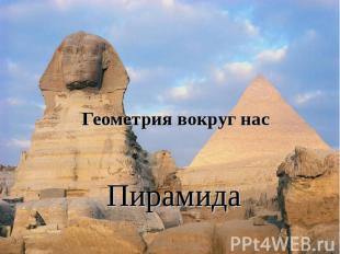 Геометрия вокруг нас. Пирамида