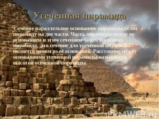 Сечение параллельное основанию пирамиды делит пирамиду на две части. Часть пирам