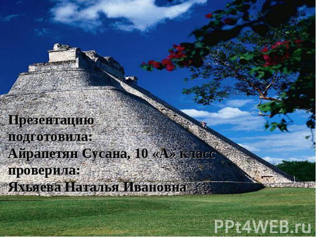 Презентацию подготовила: Айрапетян Сусана, 10 «А» класспроверила: Яхьяева Наталья Ивановна