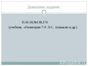 Домашнее задание. П.16-20,№138,174 (учебник «Геометрия 7-9 Л.С. Атанасян и др.)