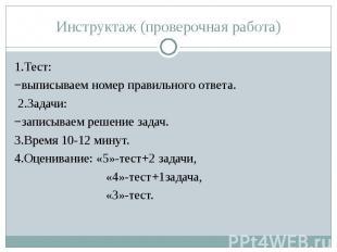Инструктаж (проверочная работа) 1.Тест:−выписываем номер правильного ответа. 2.З