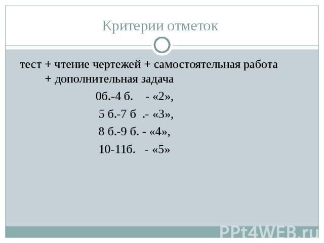 Критерии отметок тест + чтение чертежей + самостоятельная работа + дополнительная задача 0б.-4 б. - «2», 5 б.-7 б .- «3», 8 б.-9 б. - «4», 10-11б. - «5»