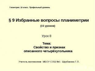 Геометрия, 10 класс. Профильный уровень § 9 Избранные вопросы планиметрии (15 ур