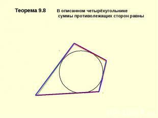 Теорема 9.8 В описанном четырёхугольнике суммы противолежащих сторон равны