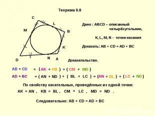 По свойству касательных, проведённых из одной точки: Следовательно: AB + CD = AD