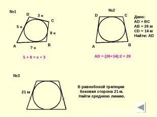 5 + 8 = x + 3 АD = (26+14):2 = 20 Дано:AD = BCAB = 26 мCD = 14 мНайти: AD В равн