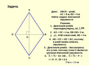 Дано: ABCD – ромб, AC = 8 м, BD = 6 мНайти: радиус вписанной окружности Решение.