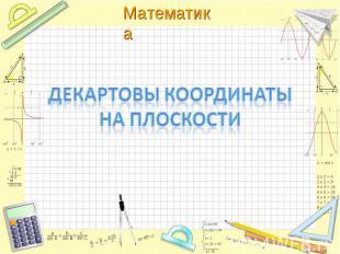 Декартовы координаты на плоскости