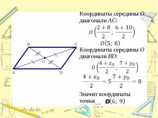 Координаты середины О диагонали АС:Координаты середины О диагонали BD:Значит коо