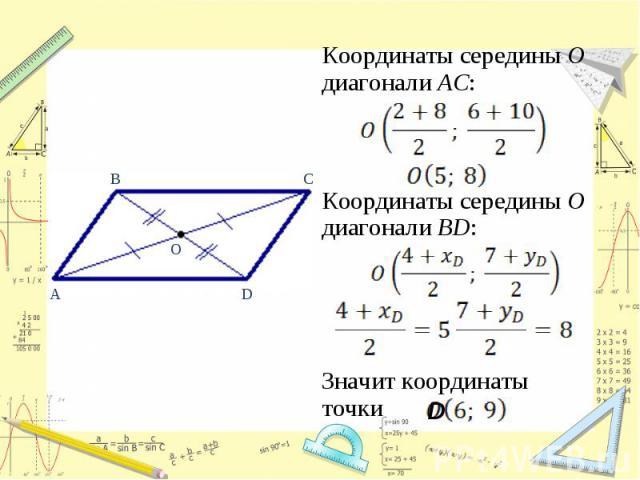 Координаты середины О диагонали АС:Координаты середины О диагонали BD:Значит координаты точки