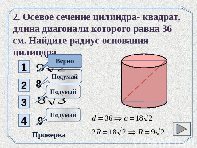 2. Осевое сечение цилиндра- квадрат, длина диагонали которого равна 36 см. Найдите радиус основания цилиндра.