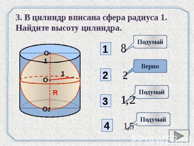 3. В цилиндр вписана сфера радиуса 1. Найдите высоту цилиндра.