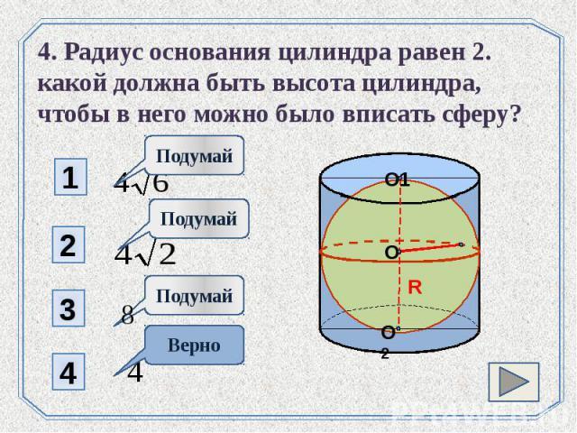 4. Радиус основания цилиндра равен 2. какой должна быть высота цилиндра, чтобы в него можно было вписать сферу?