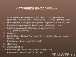 Источники информации Лобковский Л.И., Никишин А.М., Хаин В.Е.– Современные пробл