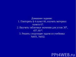 Домашнее задание: 1. Повторить § 4 пункт 66, изучить материал пункта 67.2. Выучи