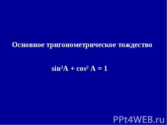 Основное тригонометрическое тождество sin²A + cos² A = 1