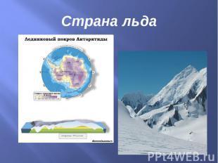 Страна льда