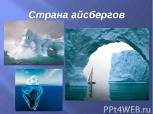 Страна айсбергов