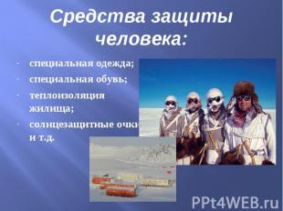 Средства защиты человека:специальная одежда;специальная обувь;теплоизоляция жили