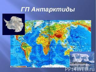 ГП Антарктиды