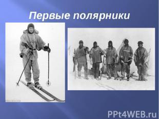 Первые полярники