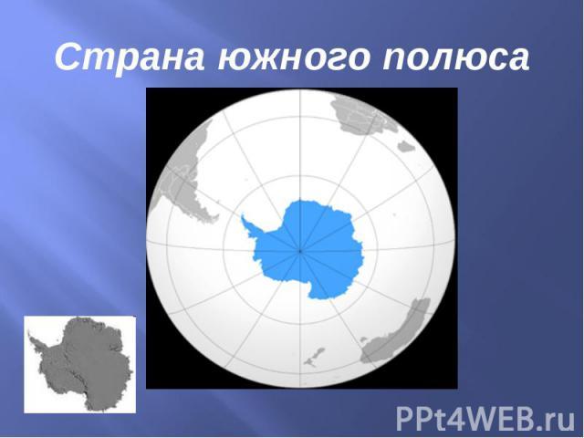 Страна южного полюса