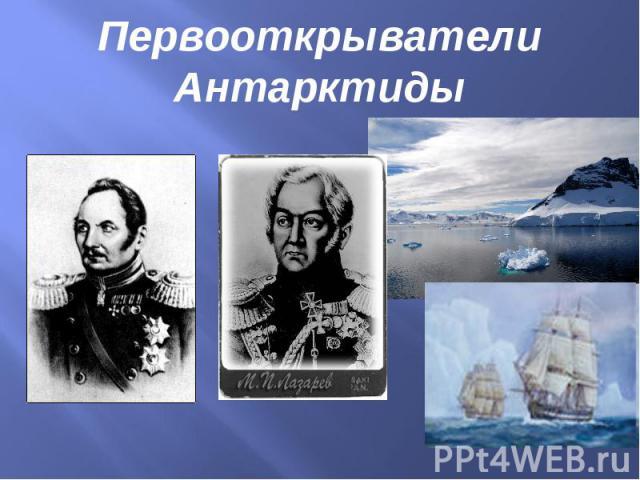 Первооткрыватели Антарктиды