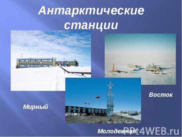 Антарктические станции Мирный Молодежная Восток