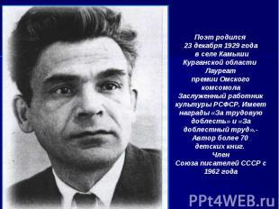Поэт родился 23 декабря 1929 года в селе Камыши Курганской области Лауреатпремии