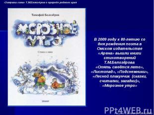 «Зимушка-зима» Т.М.Белозёров о природе родного края В 2009 году к 80-летию со дн