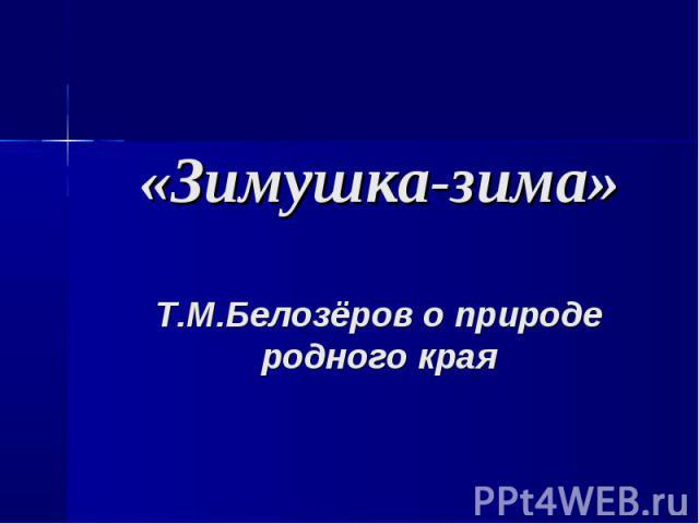 «Зимушка-зима»Т.М.Белозёров о природе родного края