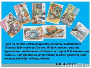 Вряд ли стоит комментировать рассказы знаменитого Николая Николаевича Носова. Их