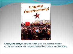 «Служу Отечеству!», сборник публицистики, прозы и поэзии, пособие для военно-пат
