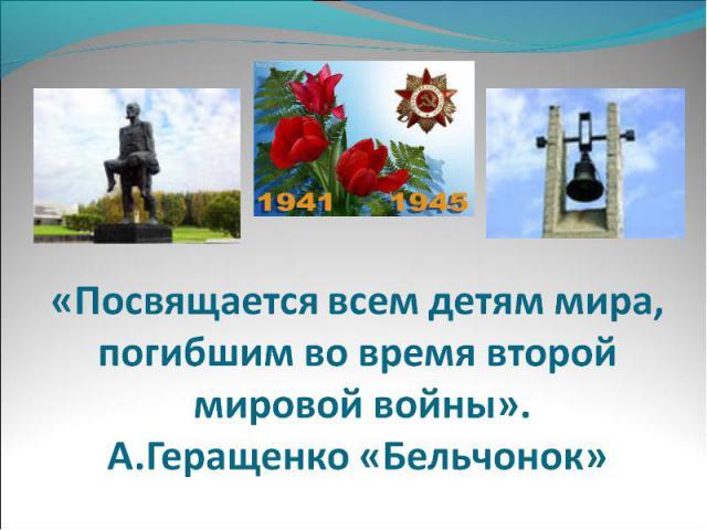 «Посвящается всем детям мира,погибшим во время второй мировой войны».А.Геращенко «Бельчонок»
