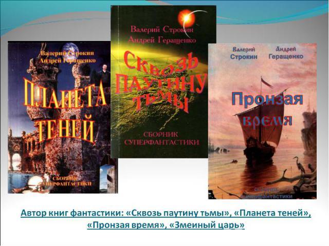 Автор книг фантастики: «Сквозь паутину тьмы», «Планета теней», «Пронзая время», «Змеиный царь»