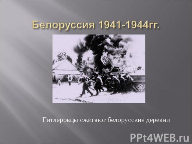 Белоруссия 1941-1944гг Гитлеровцы сжигают белорусские деревни