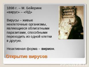1898 г. – М. Бейеринк«вирус» – «ЯД»Вирусы – живые неклеточные организмы, являющи