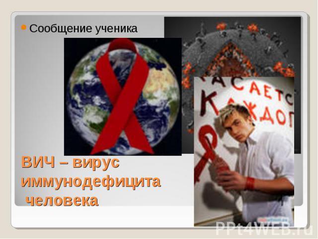 Сообщение ученика ВИЧ – вирус иммунодефицита человека