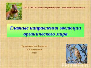 Главные направления эволюции органического мира ГБОУ СПО ВО «Никологорский аграр